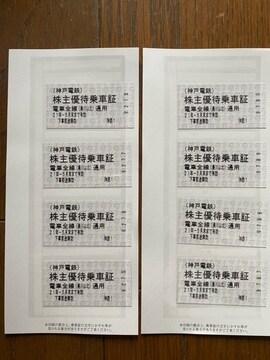 神戸電鉄 株主優待乗車証 8枚 株主優待券