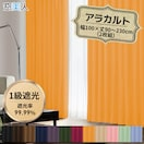 高級遮光1級カーテン! 幅100×丈110cm MGD2枚組【窓美人】