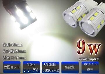 エディックス EDIX 9w バックランプ バック球 LED ホワイト T20
