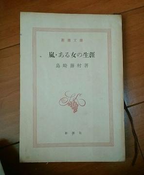 嵐、 ある女の生涯  島崎藤村著 カバーなし