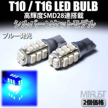 T10 T16 LED SMD 28連 ブルー 青 シルバーソケット 【エムトラ