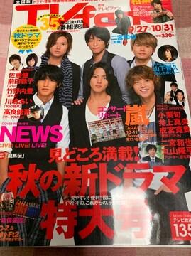 ★1冊/月刊 TV fan 2010.11 ※抜けあり