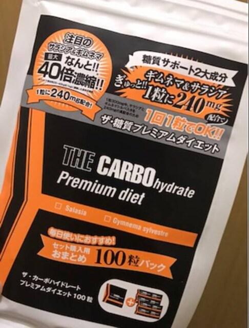 糖 プレミアム ザ ダイエット 質