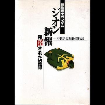 ○機動戦士ガンダム ジオン新報 秘匿された記録