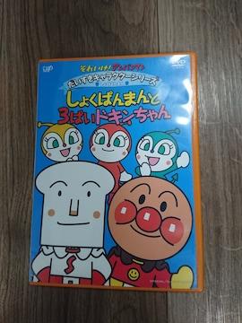 アンパンマン DVD 20