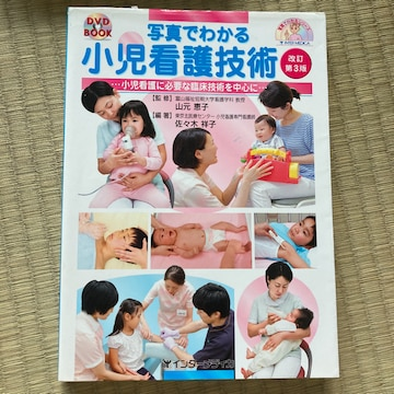 写真でわかる小児看護技術 小児看護に必要な臨床技術を中心に