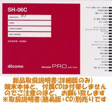 メール便送料込♪ 新品 ドコモ SH-06C用 [詳細版] 取扱説明書