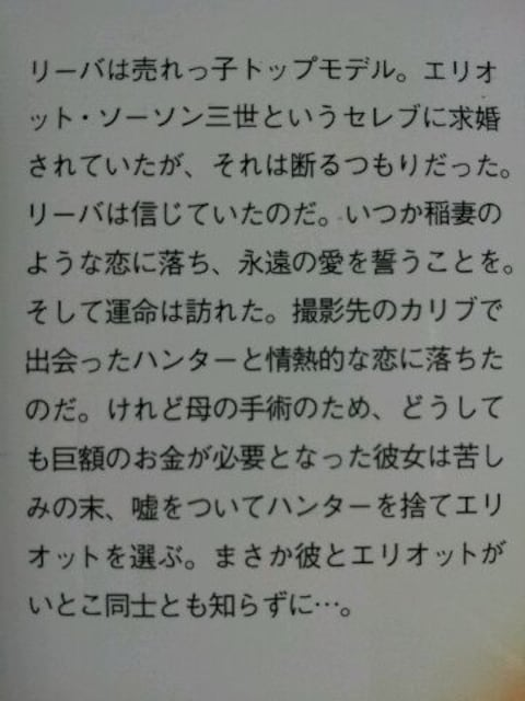 ハーレクイン☆「あの日に帰りたい」井出智香恵 | 新品・中古の ...