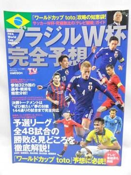 1603 ブラジルW杯完全予想 2014年 6/22号