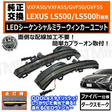 LEXUS LS LS500 LS500h シーケンシャル ドアミラー ウィンカーユニット エムトラ