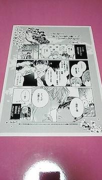 コウキ。 恋ごころの住み処 コミコミスタジオ購入特典ペーパー