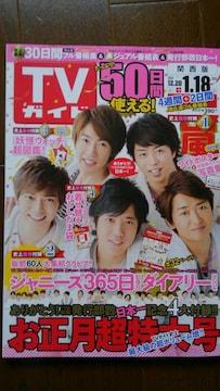 [雑誌]TVガイド 2015.1.9 関西版 12/20-1/18 嵐 お正月特大号