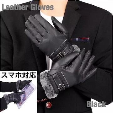 手袋 メンズ 革手袋 レザー グローブ 裏起毛 スマホ手袋 黒