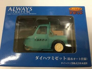 ☆ALWAYS 三丁目の夕日'64 ダイハツミゼット(鈴木オート仕様)