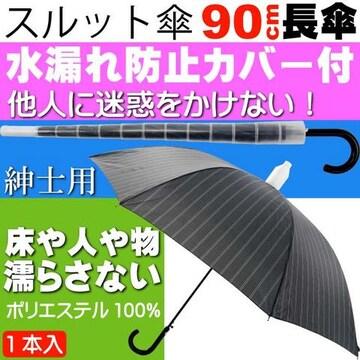 スルット傘 ストライプ灰 迷惑かけない水濡れ防止傘 紳士 Yu041