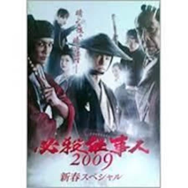 ■DVD『必殺仕事人2009 新春スペシャル』東山紀之 松岡昌宏  < タレントグッズの