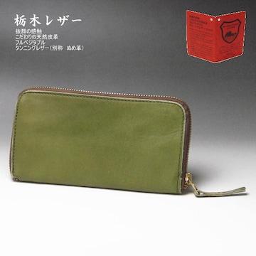 栃木レザー  財布 長財布 ヌメ革 日本製 ラウンド 09 カーキ