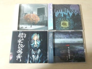 ムックMUCC マキシCDS4枚セット★