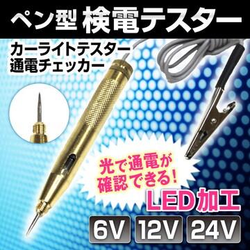 6V12V24V ペン型検電テスター カーライトテスター LED加工