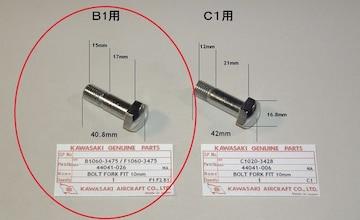 川崎 B1 B1L B1T F1 F2 C1D フォークボルト1本 絶版新品