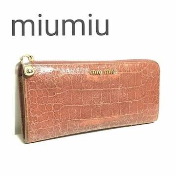 正規 MIUMIU クロコ レザー 長財布 L字ファスナー ピンク