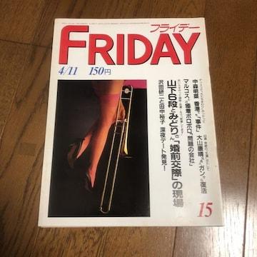 即決 FRIDAY フライデー 昭和61年4月11日発行 沢田研二 他