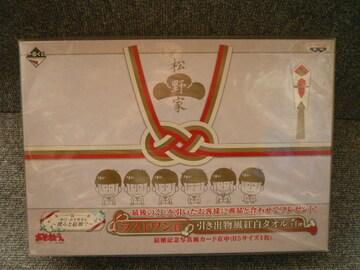 一番くじ「おそ松さんラストワン賞引き出物風紅白タオル」G1