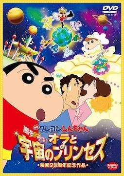 映画 クレヨンしんちゃん 嵐を呼ぶ! オラと宇宙のプリンセス