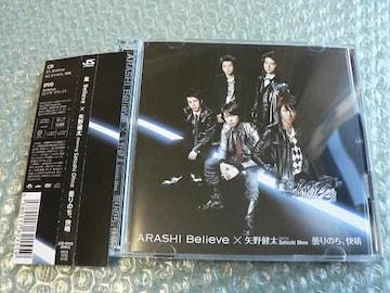 嵐/矢野健太『Believe/曇りのち、快晴』CD+DVD【初回盤1】他出品