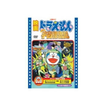 DVD新品■映画ドラえもん のび太の宇宙漂流記
