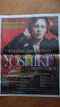 「YOSHIKI」219.4.19 朝日新聞 1枚