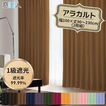 高級遮光1級カーテン! 幅100×丈230cm LBR2枚組【窓美人】