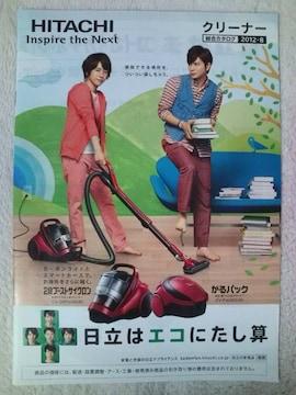 �A「日立はエコにたし算」嵐 二宮 松潤カタログ1冊 クリーナー
