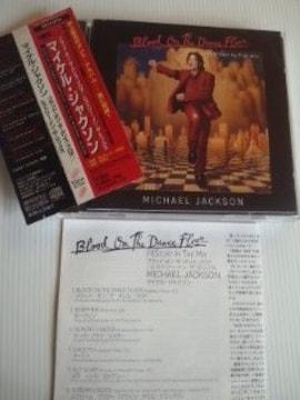 マイケルジャクソンBlood On The Dance Floor送料込み