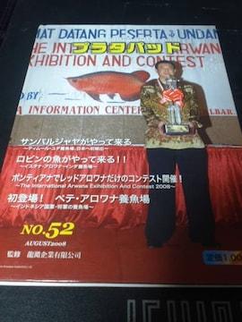 プラタパッド No.52 2008年夏号 中古本