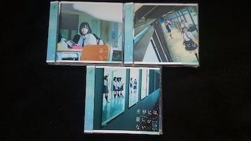 欅坂46 世界には愛しかない TYPE-A+B+C DVD 帯付き 即決