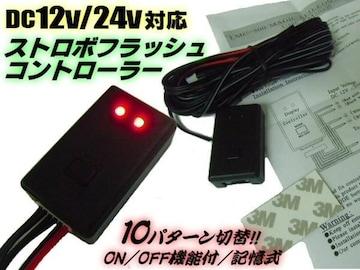 10パターン切替 !12V・24V兼用/LEDストロボ点滅コントローラー