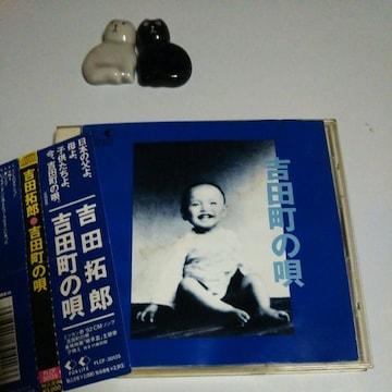 CD吉田拓郎、吉田町の唄