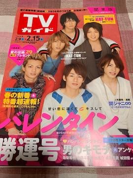 ★1冊/TVガイド 2008.2.9〜 関東版