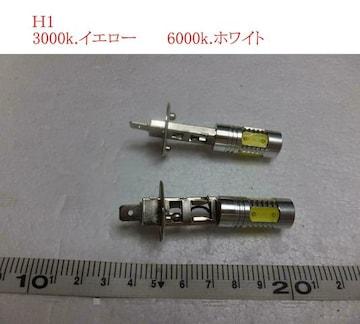 LEDフォグランプ H1.H3  3000k. 6000k 2個セット