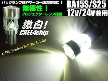 12V・24V兼用・BA15s/S25/CREE製LED白色/マーカー球等