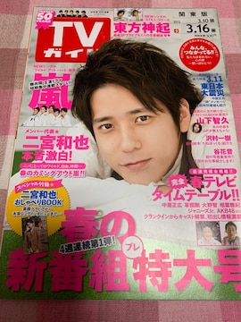 ★1冊/TVガイド 2012.3.10〜 関東版