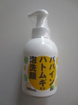 未使用/パパイン&ハトムギ配合/泡洗顔/500ml/5カ月使用可