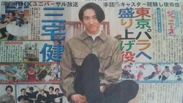 V6 三宅健◇2018.3.31 日刊スポーツ Saturdayジャニーズ
