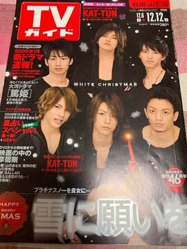 ★1冊/TVガイド 2008.12.6〜 秋田・山形版