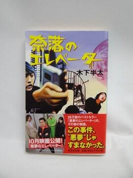 1709 奈落のエレベーター (幻冬舎文庫)