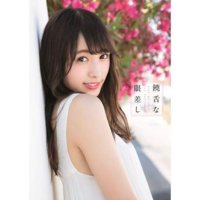 欅坂46 渡辺梨加1st写真集 『饒舌な眼差し』  < タレントグッズの