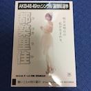 SKE48 都築里佳 願いごとの持ち腐れ 生写真 AKB48