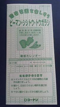 家庭菜園、ピーマン・シシトウ・トウガラシ・栽培方法冊子