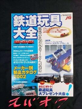 JTB 鉄道玩具大全